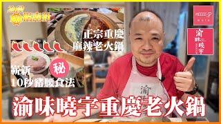 [麻辣火鍋] 渝味曉宇 | 正宗重慶麻辣火鍋 嶄新10秒豬腰食法