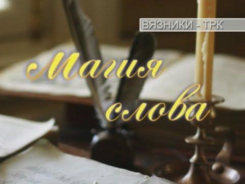 """""""Магия слова"""". Передача от 30.07.2019"""