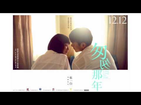 王菲 - 匆匆那年 [歌詞字幕][電影《匆匆那年》主題曲][完整高音質]