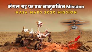 मंगल ग्रह पर NASA का Rover और Helicopter Mission | NASA Mars 2020 Perseverance Rover Landing Hindi