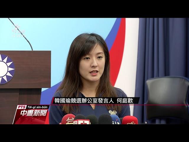 韓南港購屋案 北檢接獲檢舉將偵查台肥