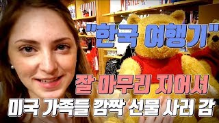 [Eng] 미국가족들 깜짝 선물 사주기! ||We bought American family surprise gifts!||