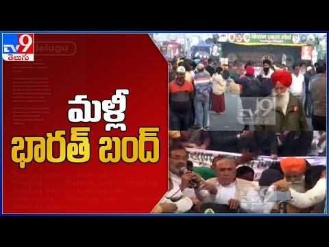 Farmers call for Bharat Bandh on September 25
