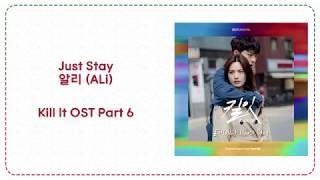 [HAN-ROM-ENG] 알리 (ALi) - Just Stay (Kill It 킬잇 OST Part 6)