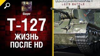 T-127: жизнь после HD - от Slayer