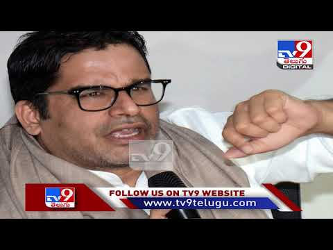Prashant Kishor wants to quit poll strategist after Mamata, Stalin's big win