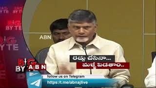 Big Byte: Chandrababu reacts on Legislative Council Abolit..