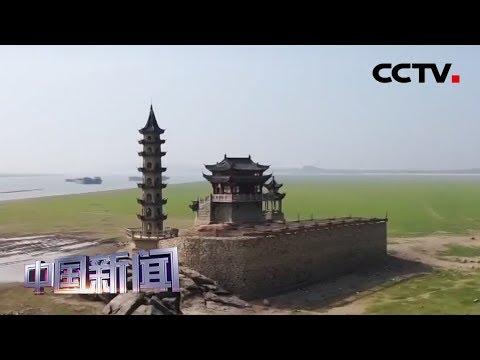 [中国新闻] 鄱阳湖提前进入枯水期 千年石岛落星墩完全浮现 | CCTV中文国际