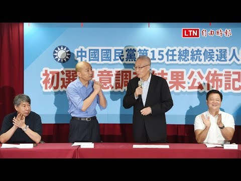 LIVE - 國民黨總統初選民調結果記者會