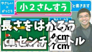 【オンライン授業】小学校2年生算数:長さをはかろう!㎝(センチメートル)