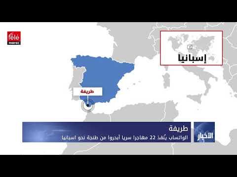 الواتساب يُنقذ 22 مهاجرا سريا أبحروا من طنجة نحو اسبانيا