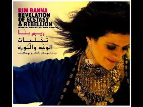 Rim Banna - The sun of love ريم بنّا شمس الهوى