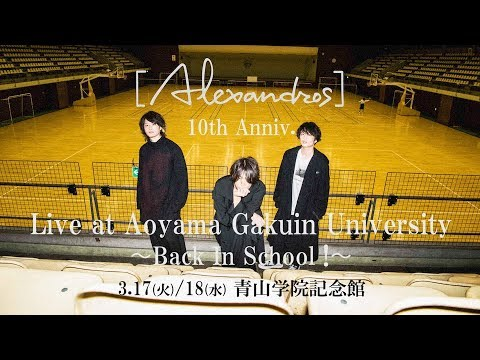 [Alexandros] 10th Anniv. Live at Aoyama Gakuin University 〜Back In School!〜