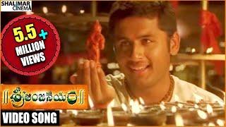 Sri Anjaneyam Movie    Rama Rama Raghurama Video Song    Nithiin, Charmy Kaur    Shalimarcinema