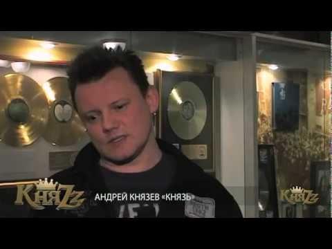 КняZz: запись сингла «Человек-Загадка»