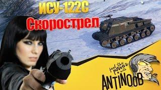 ИСУ-122С [Скорострел] World of Tanks (wot)