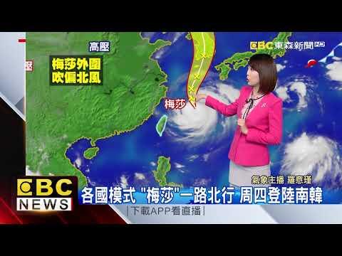 氣象時間 1090901 早安氣象 東森新聞