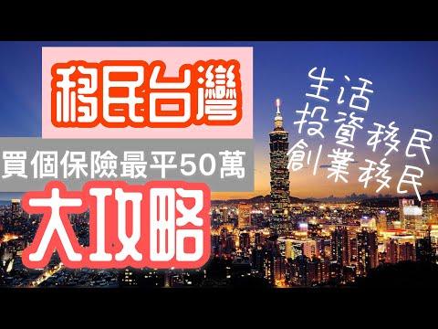 【移民資訊】移民台灣 投資移民50萬 HKD? 不可買房地產!