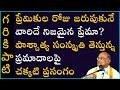 భారతీయ సంస్కృతి - సాంప్రదాయాలు #1 | Garikapati Narasimha Rao Latest Speech | Pravachanam 2021