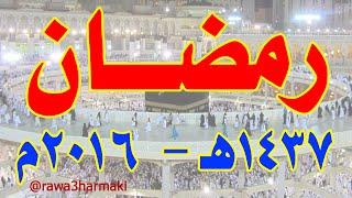 بداية شهر رمضان 1437هـ أول أيام رمضان 1437-Ramadan 2016 موعد تاريخ ...