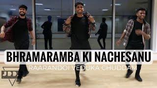 Bhramaramba Ki Nachesanu Song DANCE COVER | Raarandoi Veduka Chuddam | DSP @JeyaRaveendran choreo