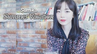 「 Summer Vacation / sumika 」│Covered by 김달림과하마발