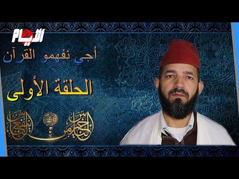 الحلقة الأولى ''أجي نفهمو القرآن'' شرح سورة القيامة مع الأستاذ ملوك التهامي