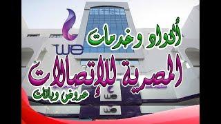 أكواد وخدمات المصرية للاتصالات quotWequot | الأنظمة والباقات وطرق الاشتراك ...