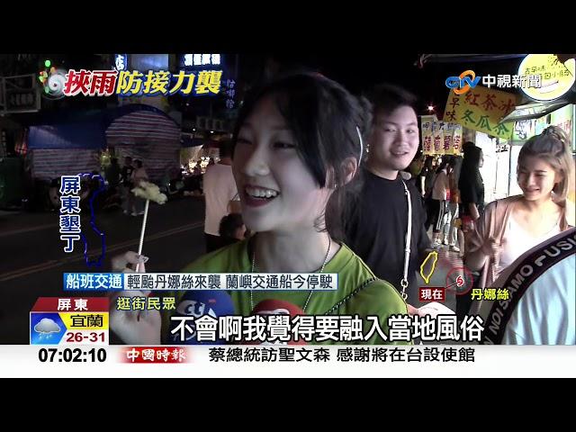 丹娜絲颱風逼近! 墾丁大街仍湧大批遊客