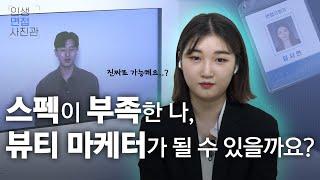 화장품 대기업 마케터와 메이크업 전공 취준생이 만났다?! [EP01 인생면접사진관]