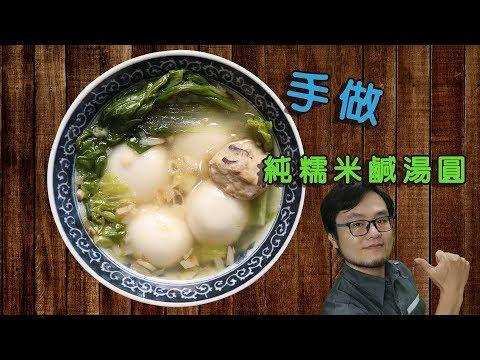 手做鹹湯圓 自製純糯米湯圓 詳細流程含字幕 Home made savory tangyuan CC subtitle included