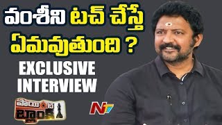 Vallabhaneni Vamsi Interview- Point Blank..