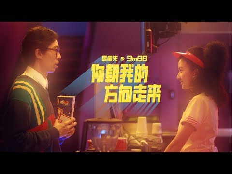 馬念先 & 9m88 - 你朝我的方向走來 Walking Towards Me (Official Music Video)