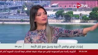 صباح ON - رؤية وزارة الصحة للتغلب على أزمة نقص الأدوية .. د. مصطفى ...