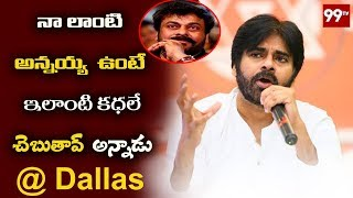Pawan shares Fun incident with Chiranjeevi @ Dallas..
