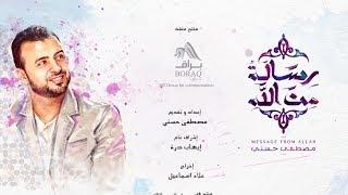 برنامج رسالة من الله مع مصطفى حسني