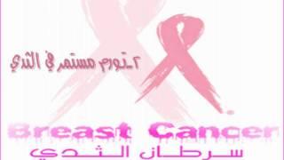 سرطان الثدي - اعراض سرطان الثدي