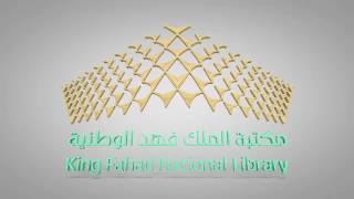 مكتبة الملك فهد الوطنية (المكتبة الوطنية للمملكة العربية السعودية ...