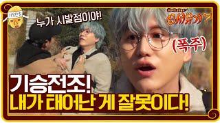 기승전조! 내가 시발점이라고? 내가 태어난 게 잘못이다♨   신서유기 7 tvNbros7 EP.6
