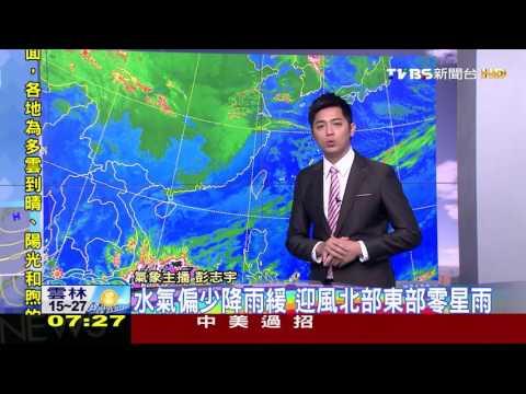 【TVBS】早起好冷!「輻射冷卻」發威 嘉義13.3度
