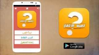 Alghaz 2015 | لعبة الالغاز - العاب فوازير