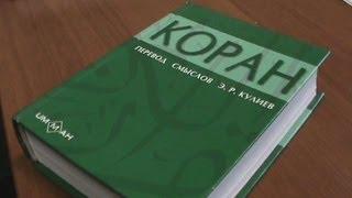 Быть или не быть Корану Кулиева
