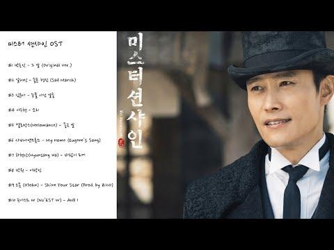 미스터 션샤인( Mr. Sunshine) OST 전곡듣기 Part 1~10 (광고없음)