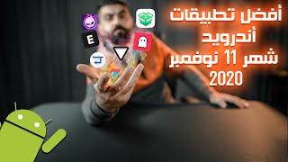 أفضل تطبيقات أندرويد 2020 | تطبيقات شهر 11 نوفمبر