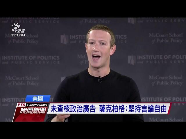 臉書執行長演講 捍衛政治廣告投放政策