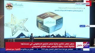 حفل-إعلان-نتائج-جائزة-مصر-للتميز-الحكومي-في-نسختها-الثانية-تحت-رعاية-الرئيس-السيسي