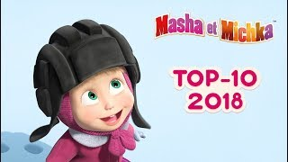 Masha et Miсhka - Top 10 🎬 Meilleurs épisodes de 2018