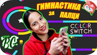 ГИМНАСТИКА ЗА ПАЛЦИ - COLOR SWITCH
