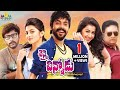 Latest Telugu Full Movies 2018   Chennai Chinnodu Full Movie   GV.Prakash, Anandhi, Nikki Galrani