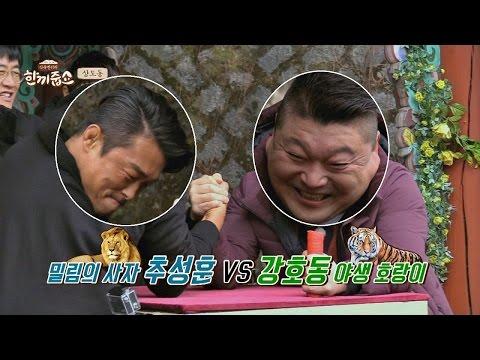 다시 만난 추성훈vs강호동의 팔씨름 대결! 과연 승자는? (feat. 종이인형) 한끼줍쇼 21회